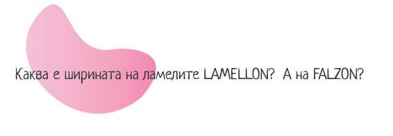 Каква е ширината на ламелите LAMELLON?  А на FALZON?