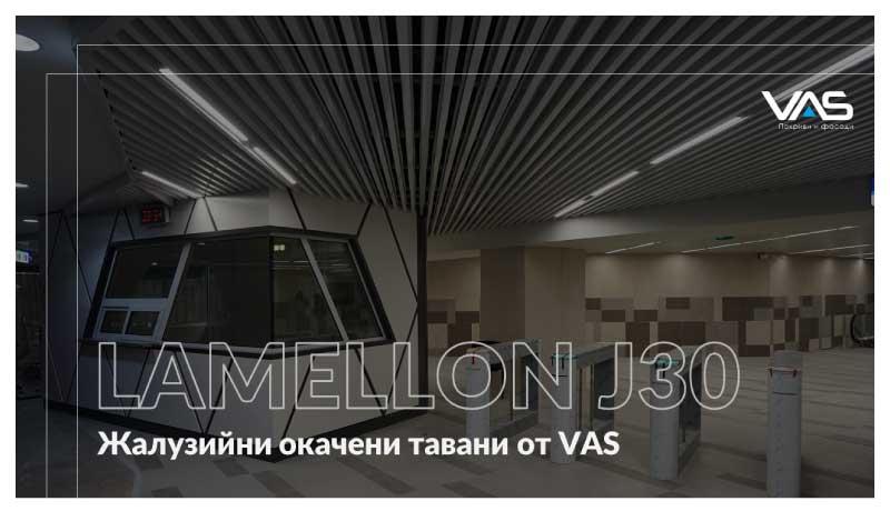 LAMELLON J30  за жалузийни окачени тавани